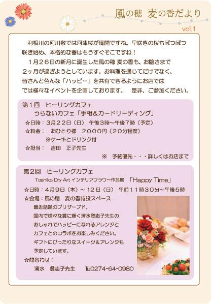 風の穂通信01.jpg